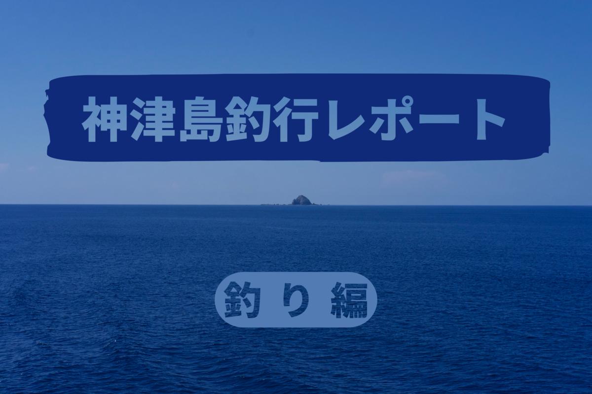 f:id:Kaede-Fishing:20200827131933p:plain