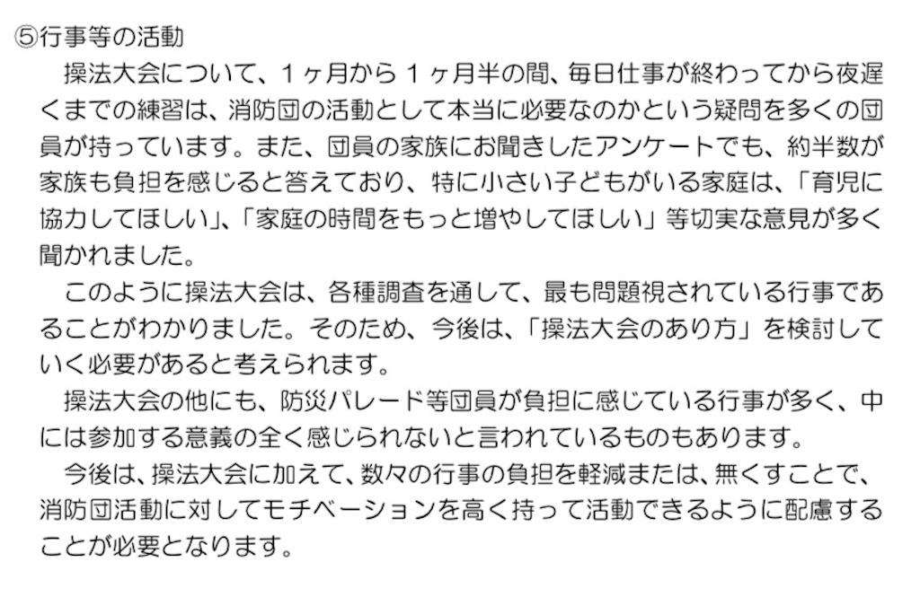 f:id:KaibaraTomoaki:20191013225141j:image