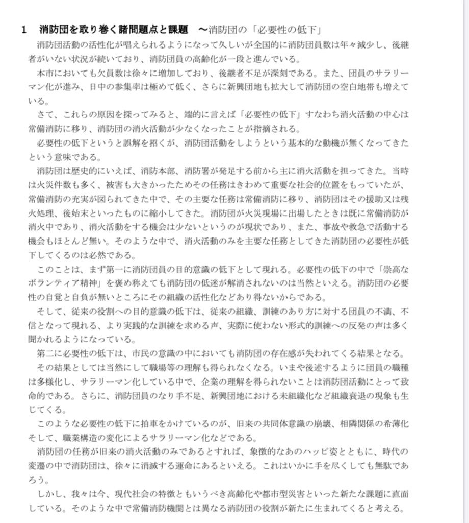 f:id:KaibaraTomoaki:20200118095154j:image