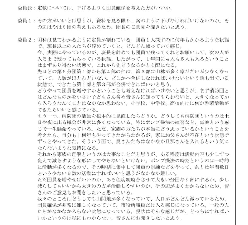 f:id:KaibaraTomoaki:20200118101513j:image