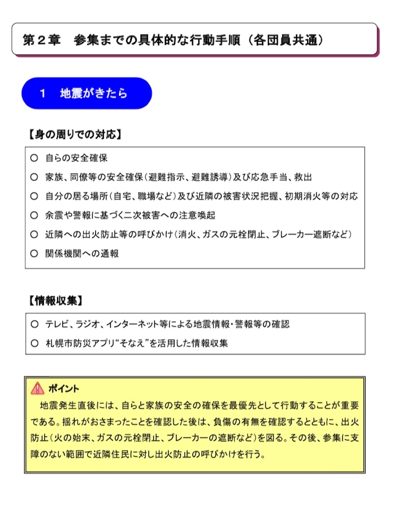 f:id:KaibaraTomoaki:20200119010854j:image