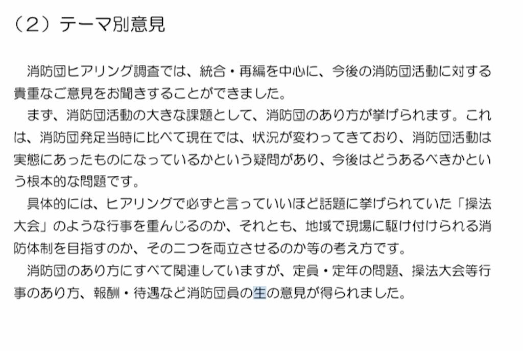 f:id:KaibaraTomoaki:20200227033249j:image