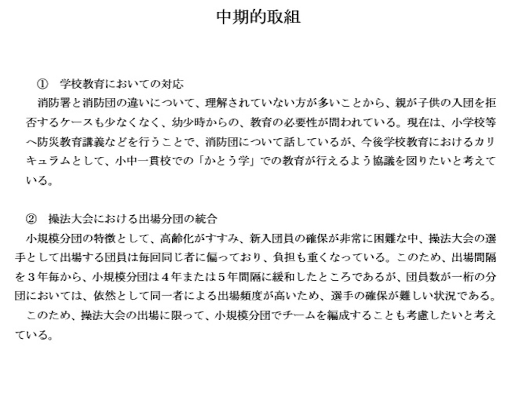 f:id:KaibaraTomoaki:20200229191235j:image