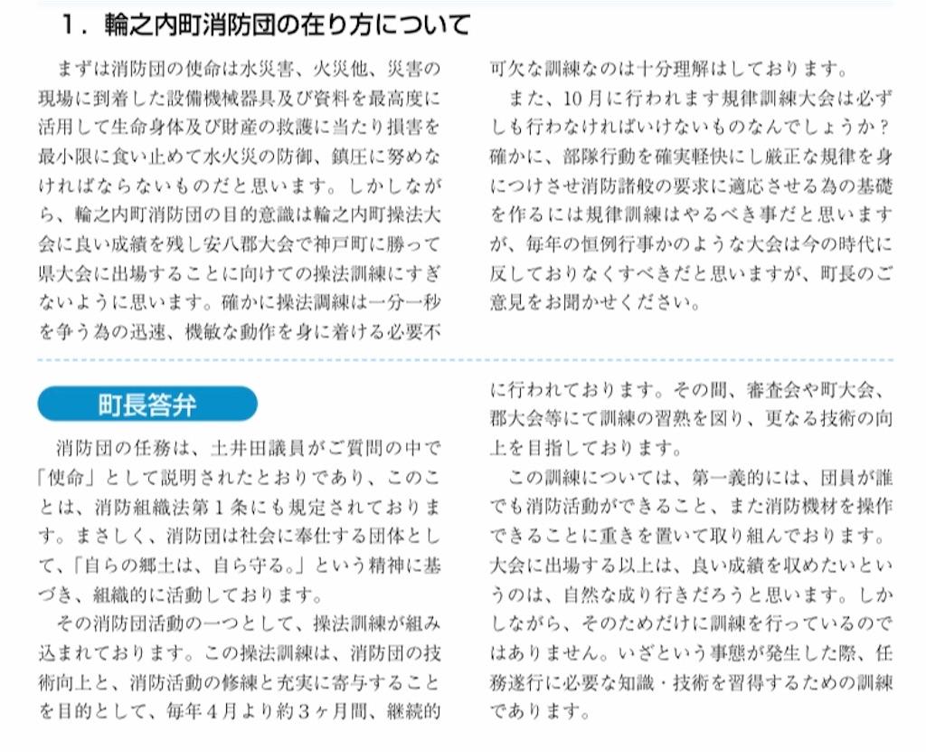 f:id:KaibaraTomoaki:20200315075906j:image