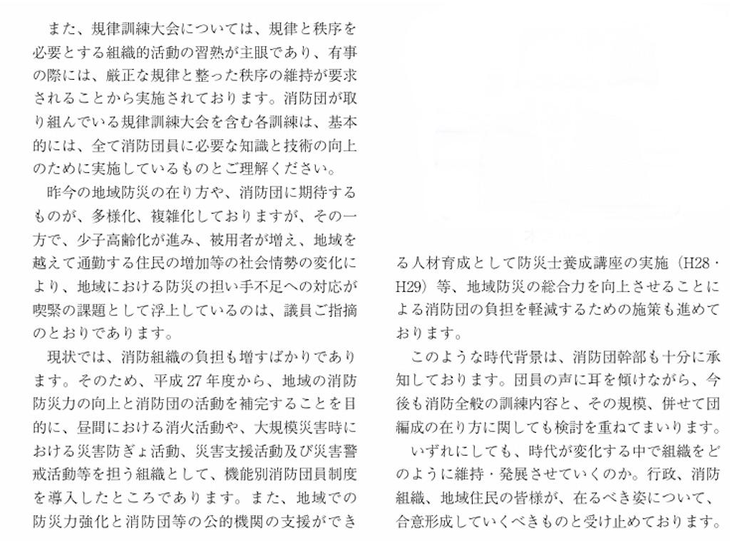 f:id:KaibaraTomoaki:20200315075917j:image