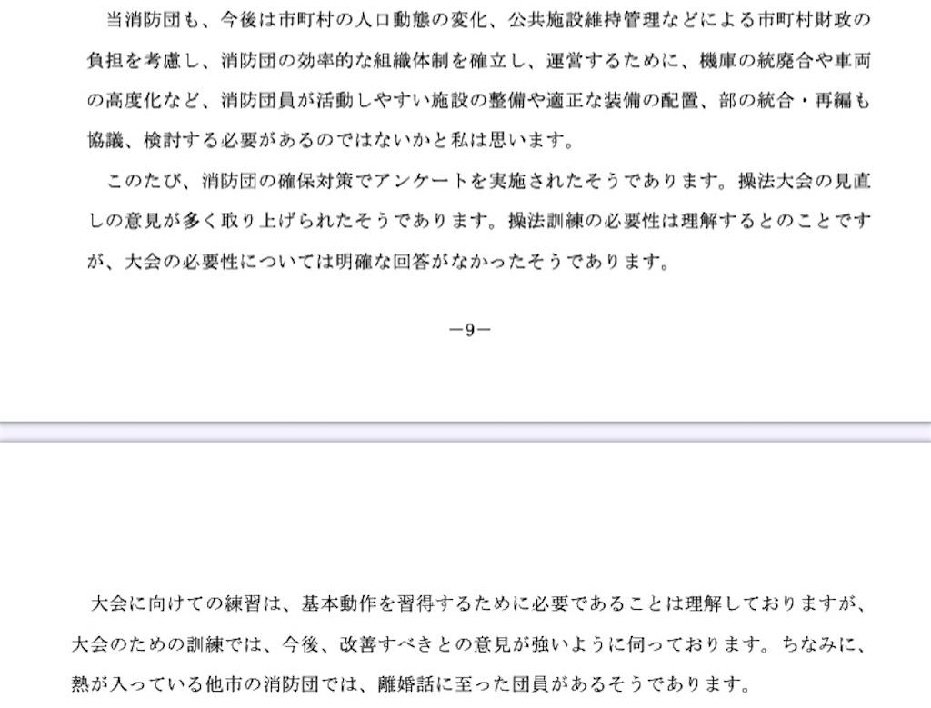 f:id:KaibaraTomoaki:20200315080712j:image