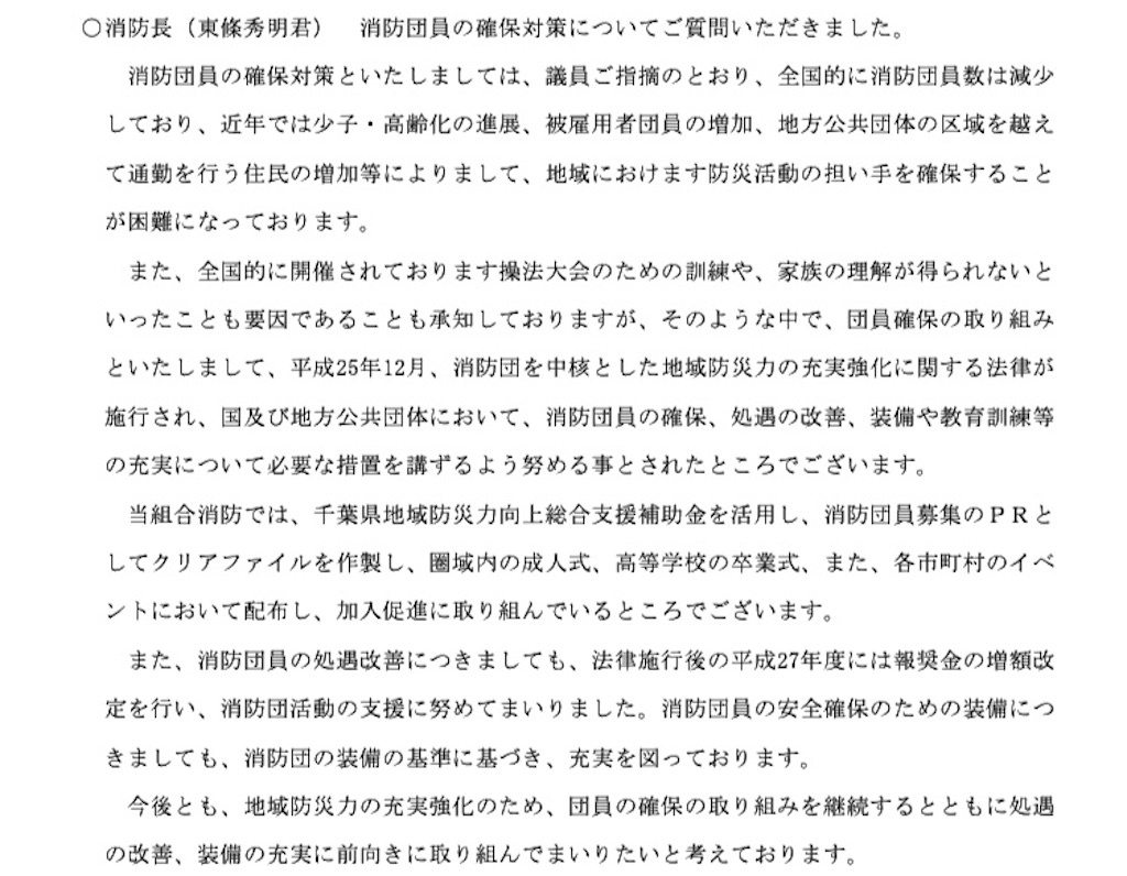 f:id:KaibaraTomoaki:20200315080722j:image