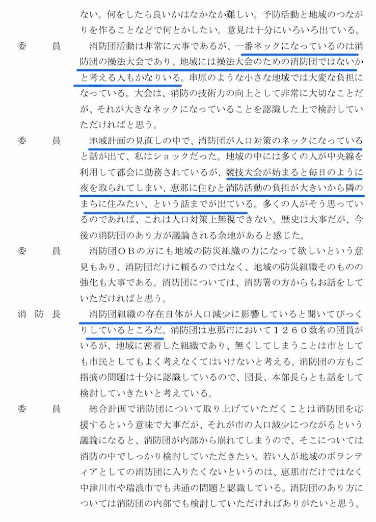 f:id:KaibaraTomoaki:20200321070537j:image