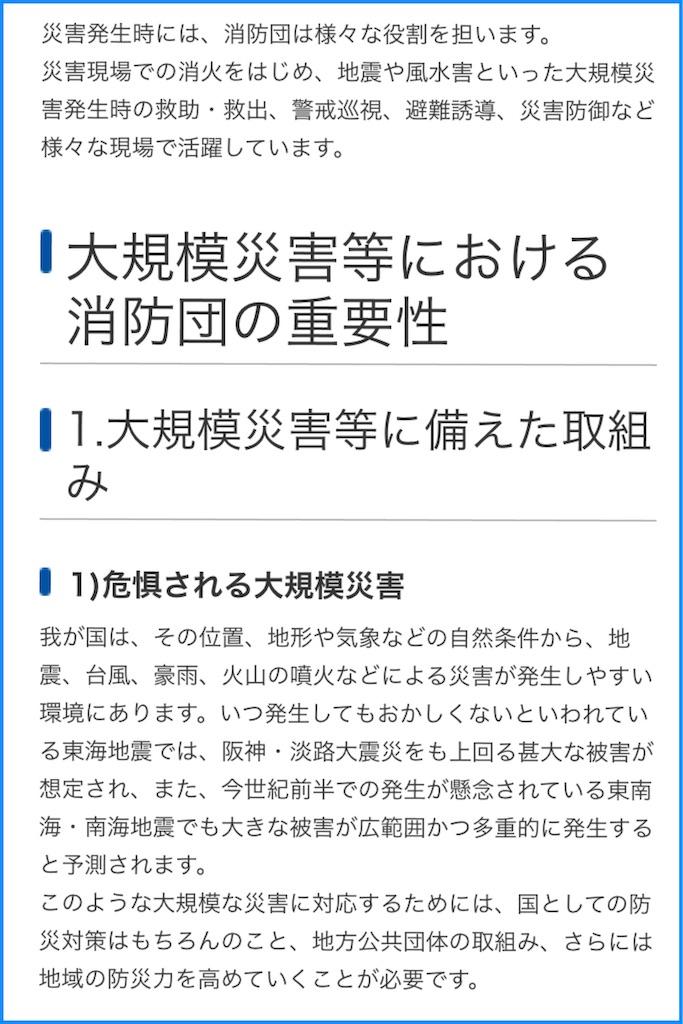 f:id:KaibaraTomoaki:20200321152217j:image