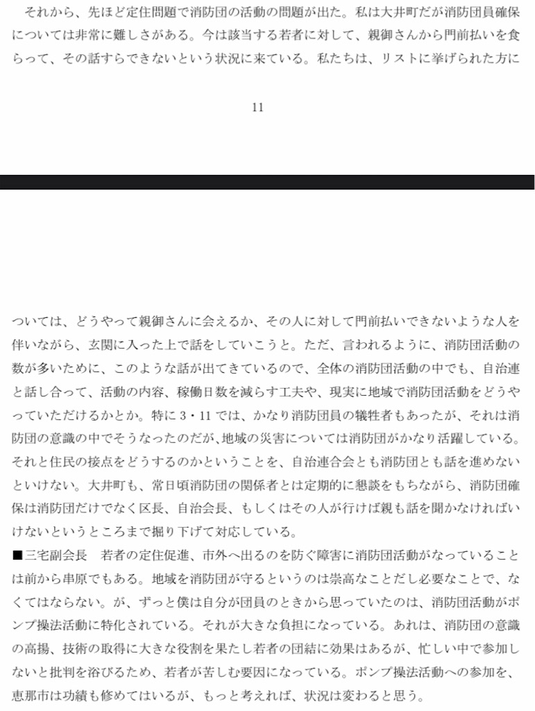 f:id:KaibaraTomoaki:20200324210202j:image