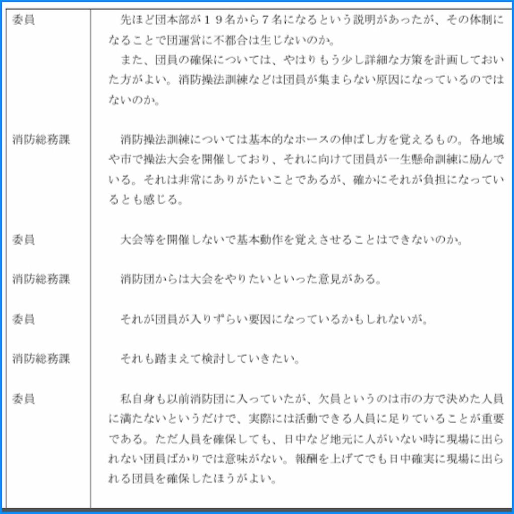 f:id:KaibaraTomoaki:20200401062027j:image