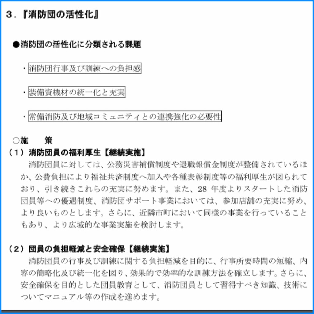 f:id:KaibaraTomoaki:20200401062034j:image