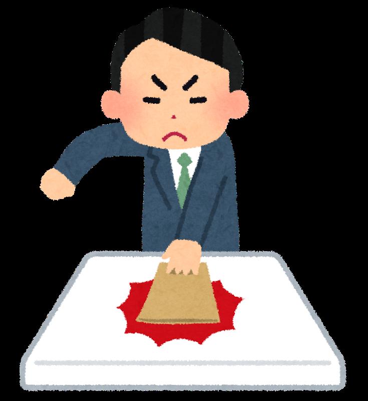 f:id:KaibaraTomoaki:20200705195851p:plain