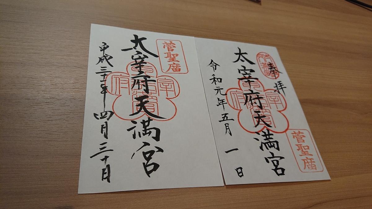 f:id:Kaimotu_Hatuji:20190501224040j:plain