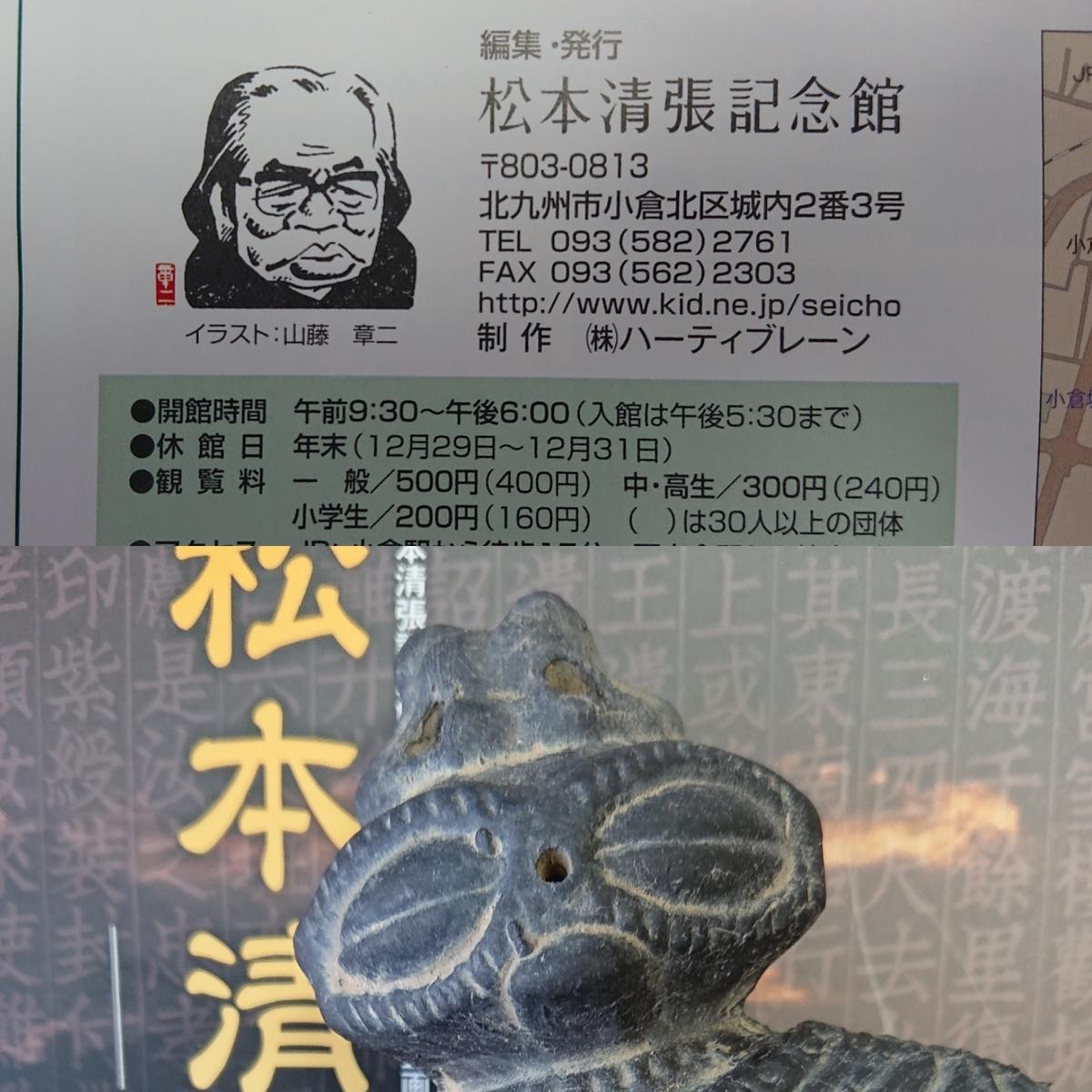 f:id:Kaimotu_Hatuji:20190505125549j:plain