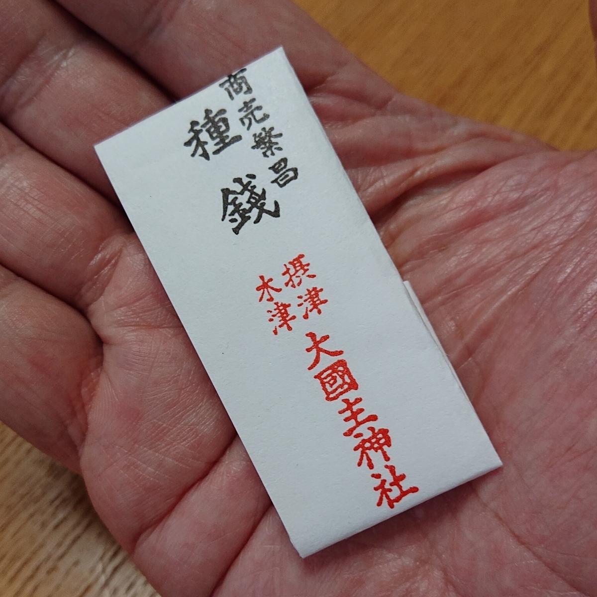 f:id:Kaimotu_Hatuji:20190619180341j:plain