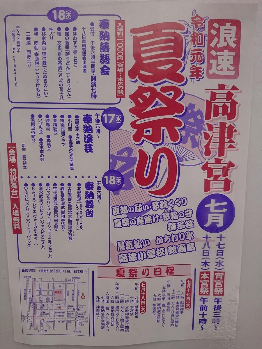 f:id:Kaimotu_Hatuji:20190703195628j:plain