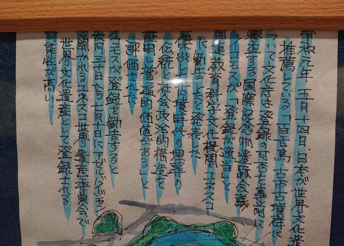f:id:Kaimotu_Hatuji:20190706194748j:plain