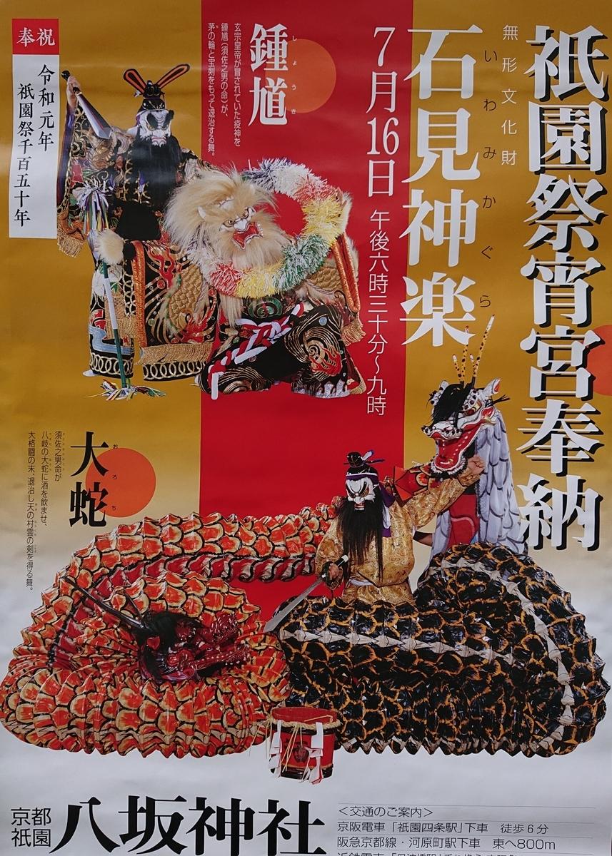 f:id:Kaimotu_Hatuji:20190716133508j:plain