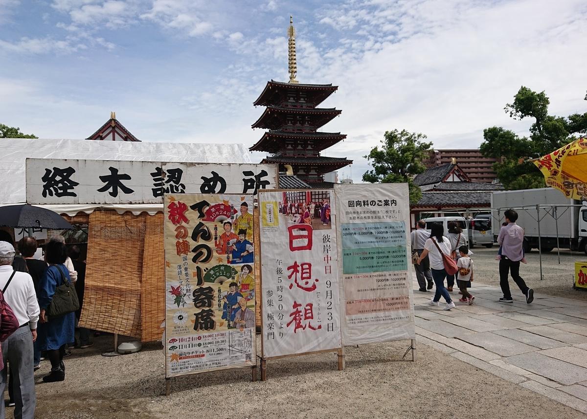 f:id:Kaimotu_Hatuji:20190922135527j:plain