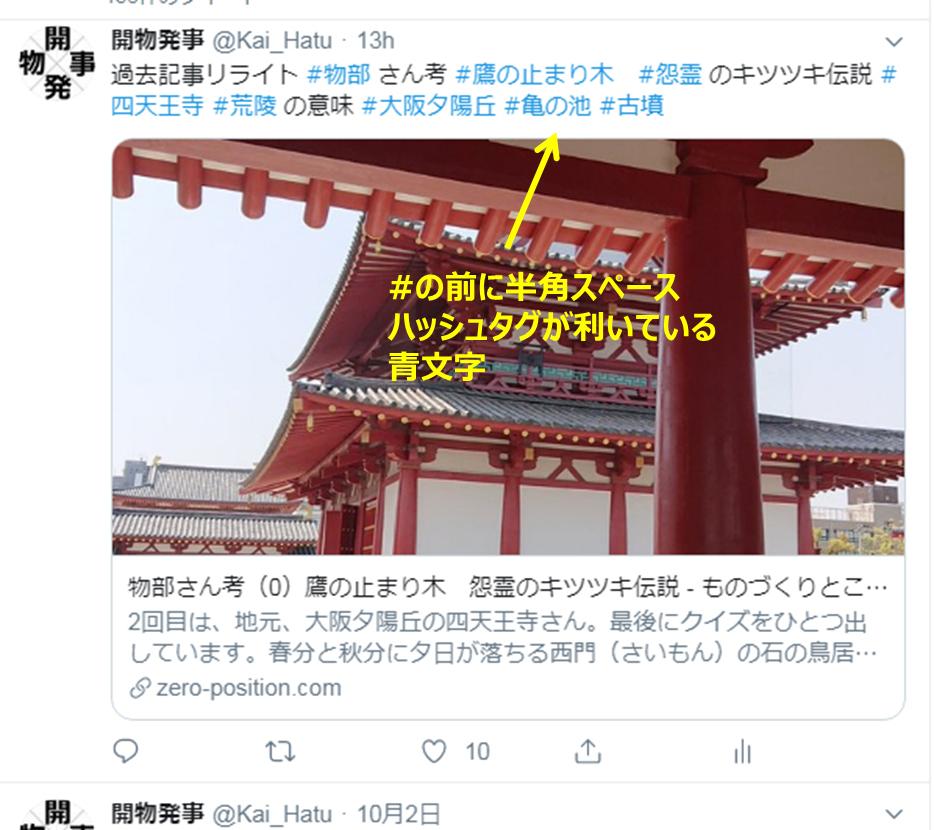 f:id:Kaimotu_Hatuji:20191003153121p:plain