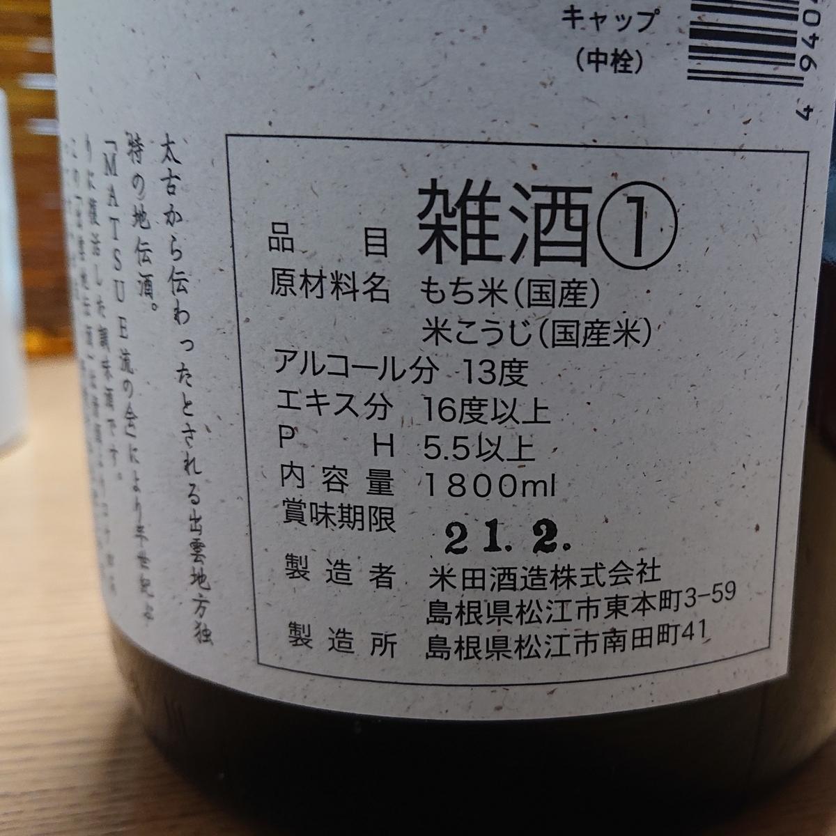 f:id:Kaimotu_Hatuji:20191009181305j:plain