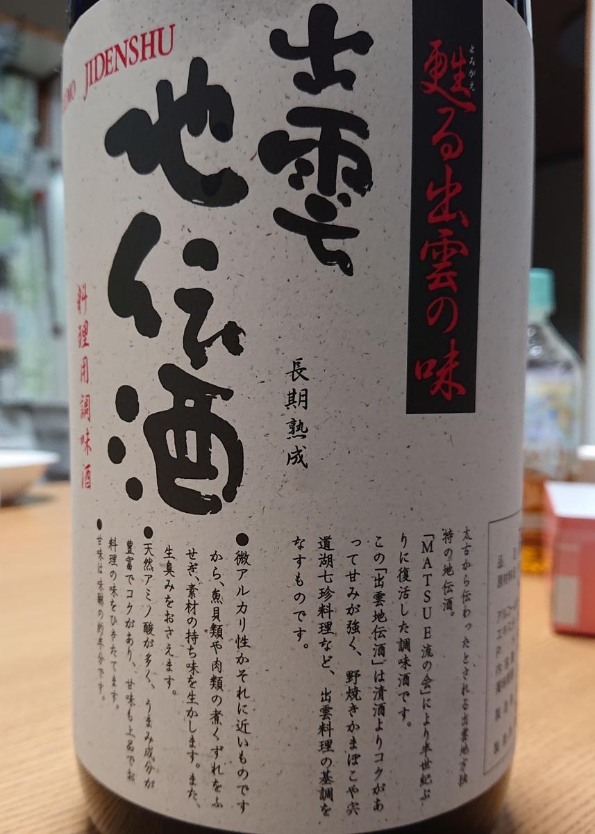 f:id:Kaimotu_Hatuji:20191009181327j:plain