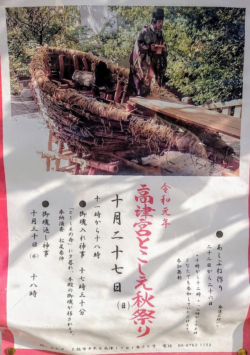 f:id:Kaimotu_Hatuji:20191022215332j:plain