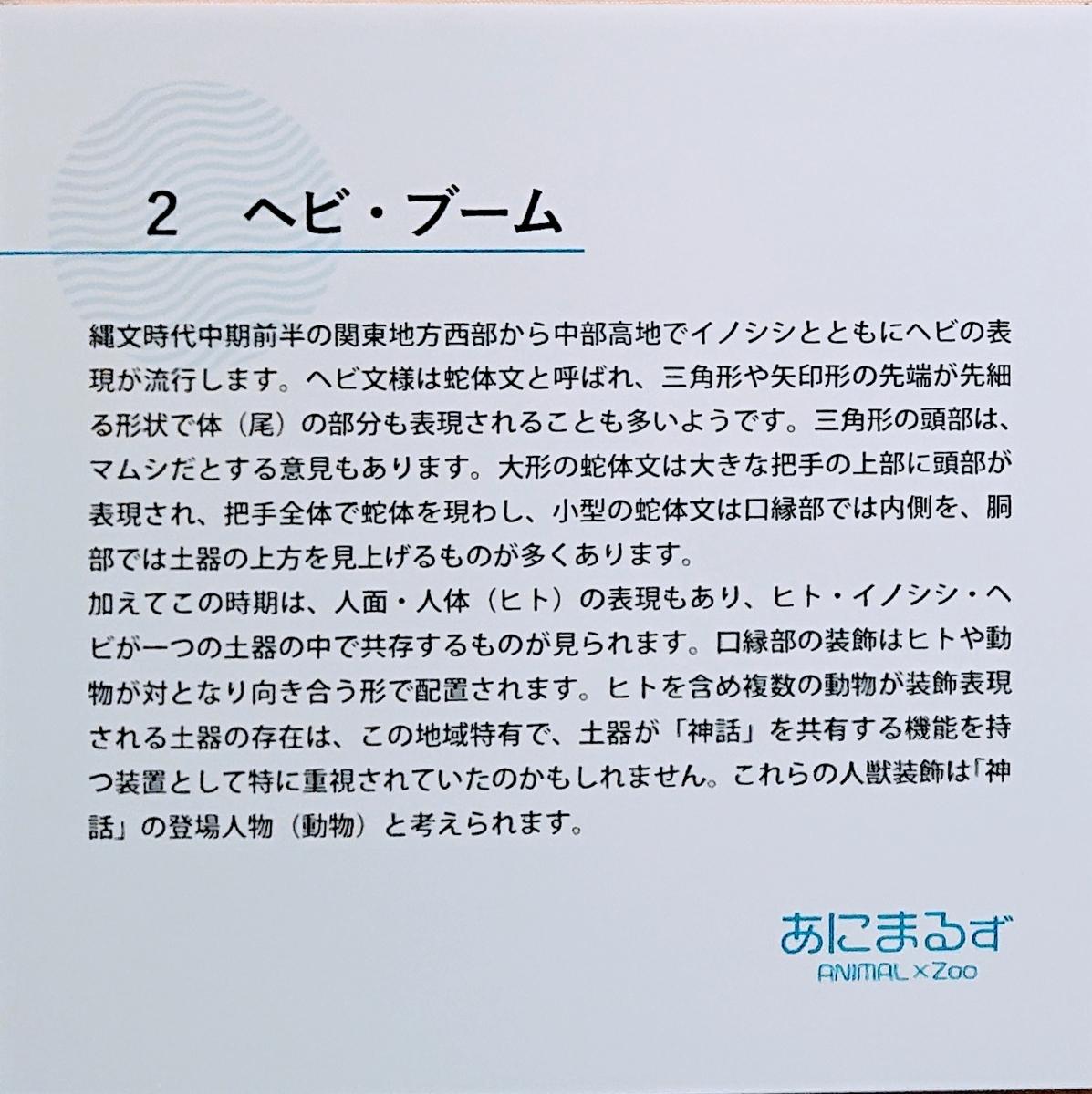 f:id:Kaimotu_Hatuji:20191112194719j:plain
