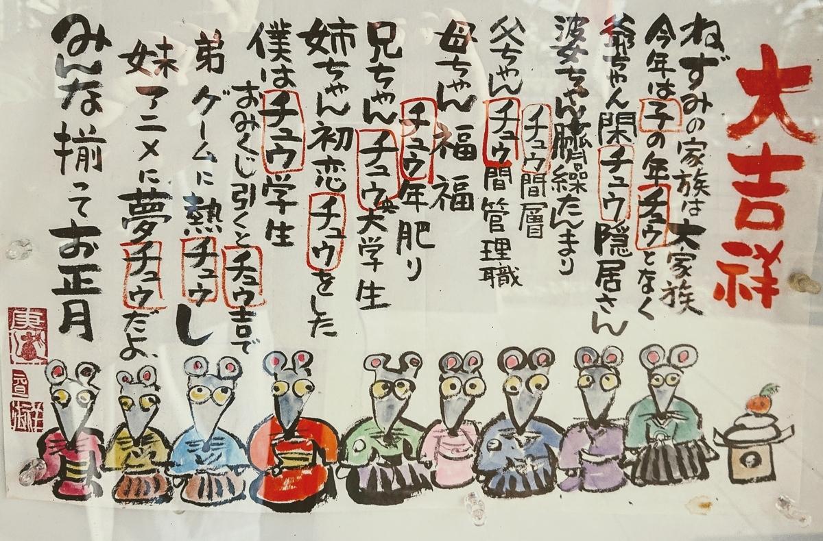 f:id:Kaimotu_Hatuji:20200103142000j:plain