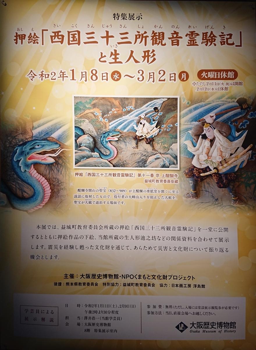 f:id:Kaimotu_Hatuji:20200121173713j:plain