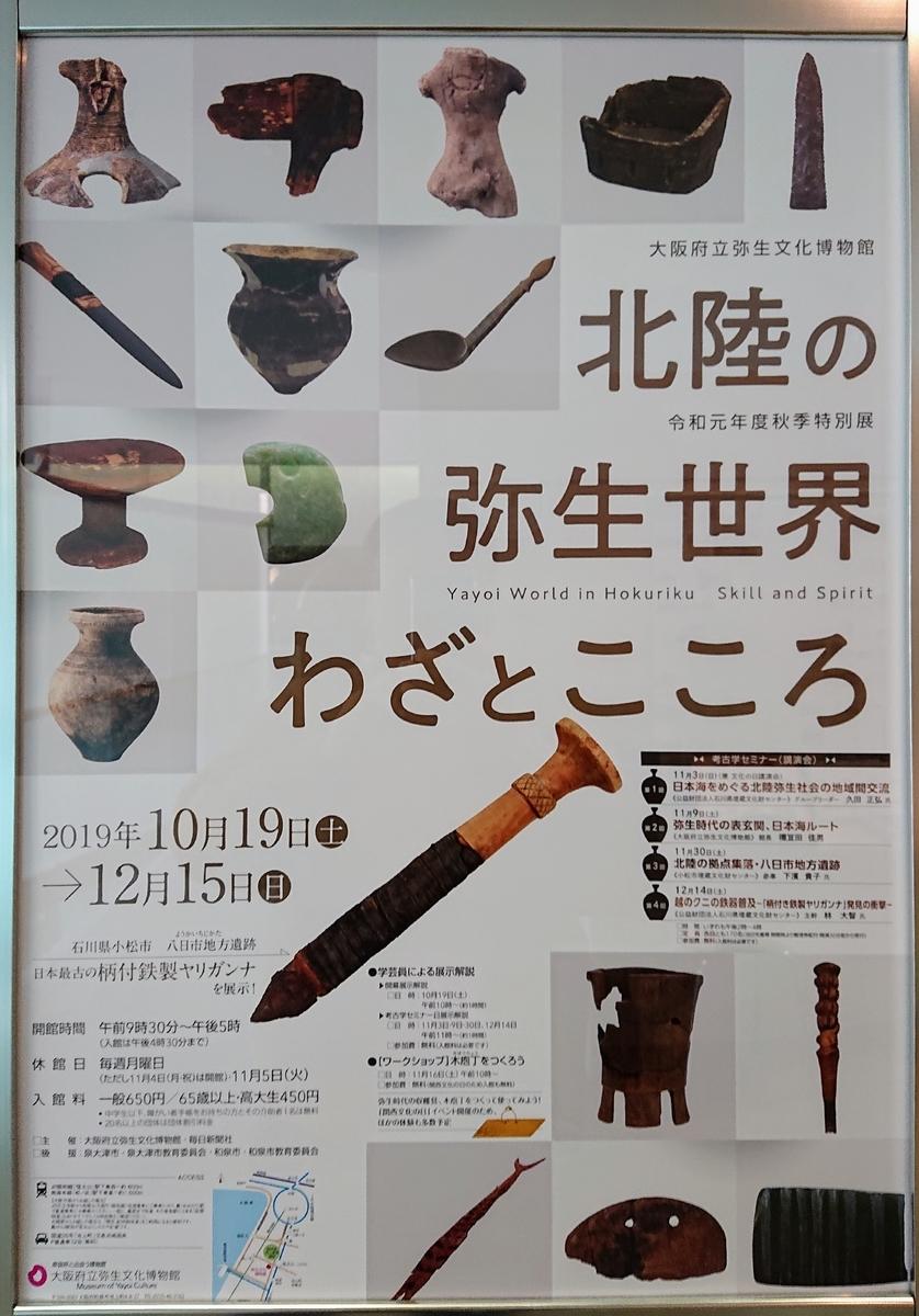 f:id:Kaimotu_Hatuji:20200129162147j:plain