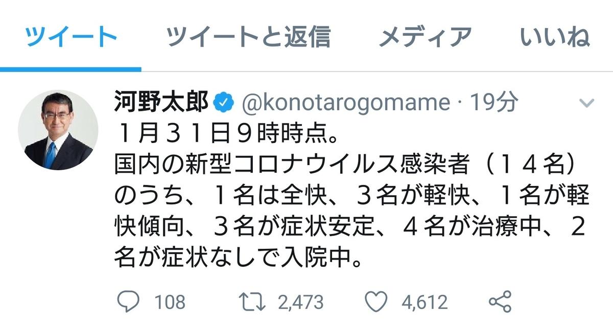 f:id:Kaimotu_Hatuji:20200131134256j:plain