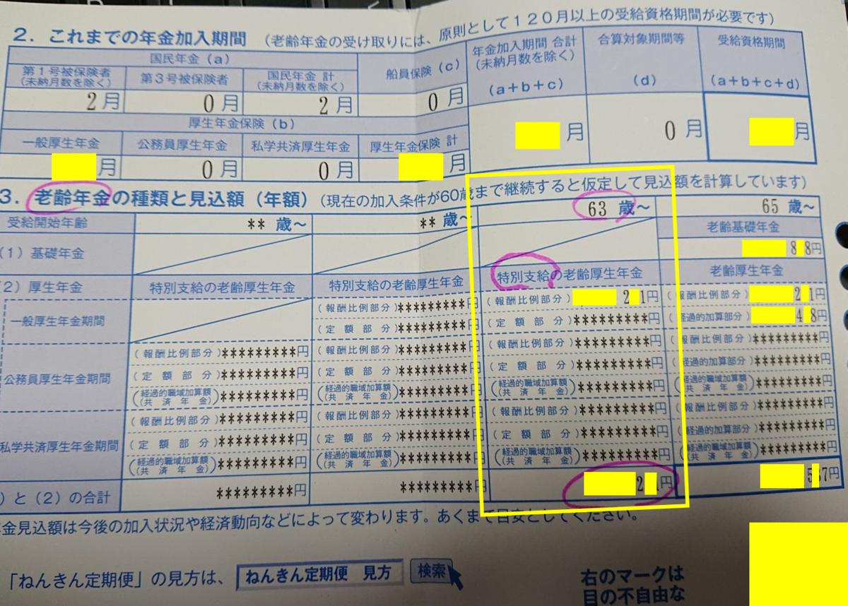f:id:Kaimotu_Hatuji:20200212185333p:plain