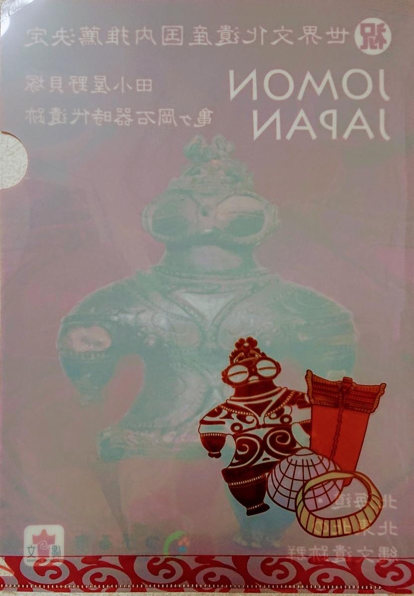 f:id:Kaimotu_Hatuji:20200315181533j:plain