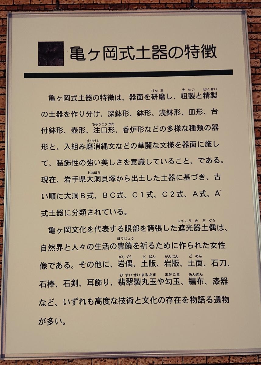 f:id:Kaimotu_Hatuji:20200316190328j:plain