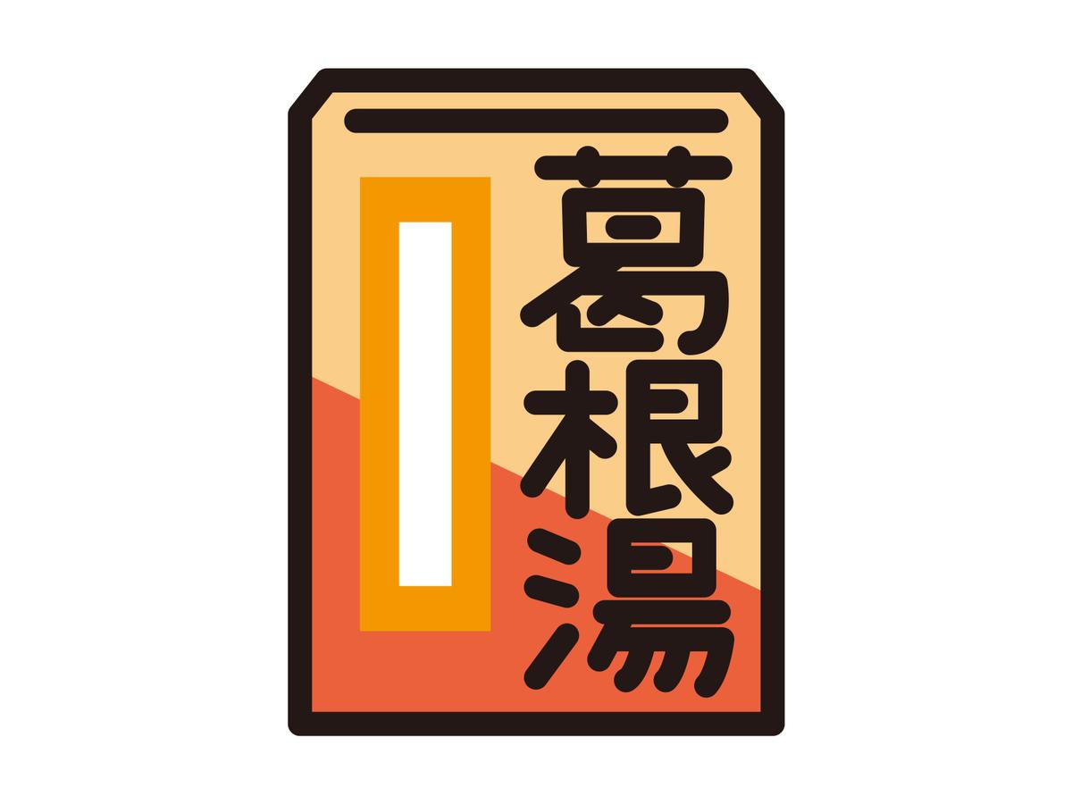 f:id:Kaimotu_Hatuji:20200428161626j:plain