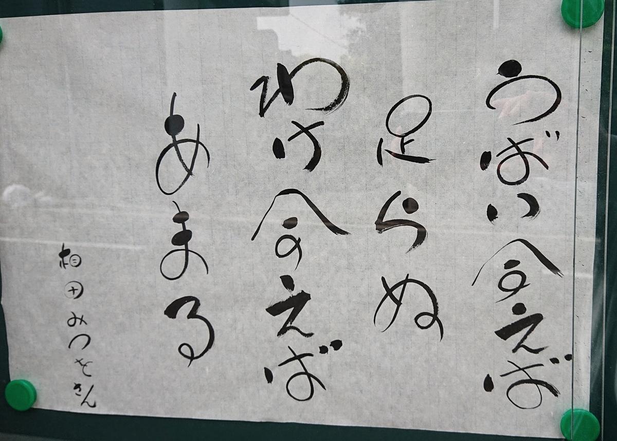 f:id:Kaimotu_Hatuji:20200430143838j:plain