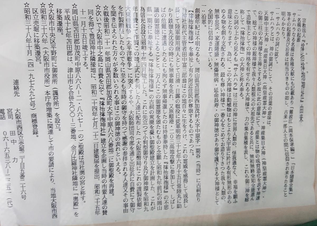 f:id:Kaimotu_Hatuji:20200514184619j:plain