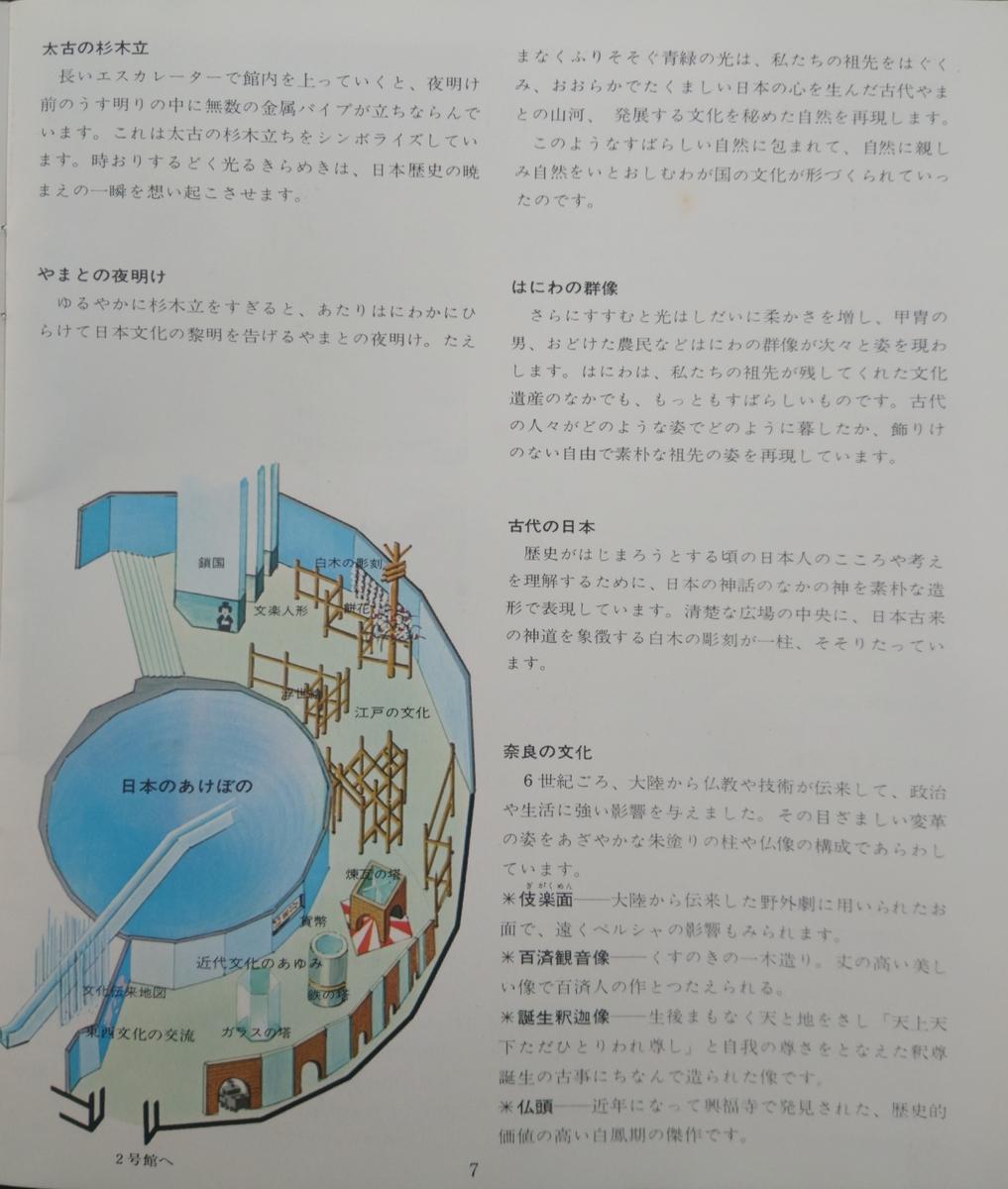 f:id:Kaimotu_Hatuji:20200517154853j:plain