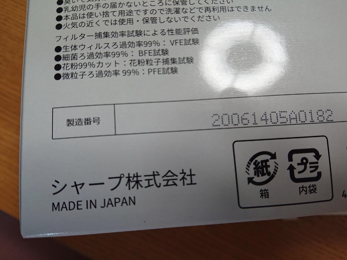 f:id:Kaimotu_Hatuji:20200619072218j:plain