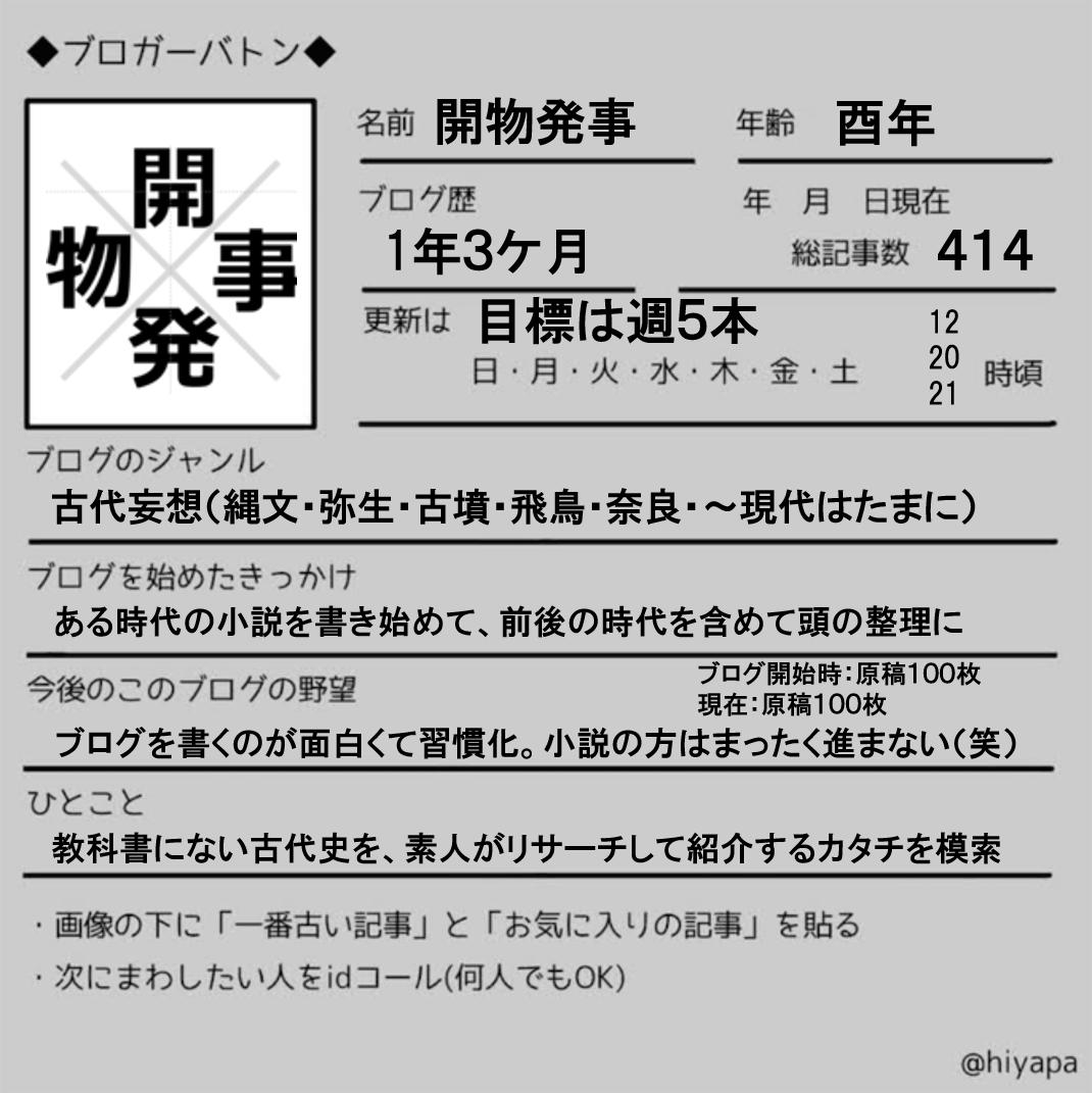 f:id:Kaimotu_Hatuji:20200711133801p:plain