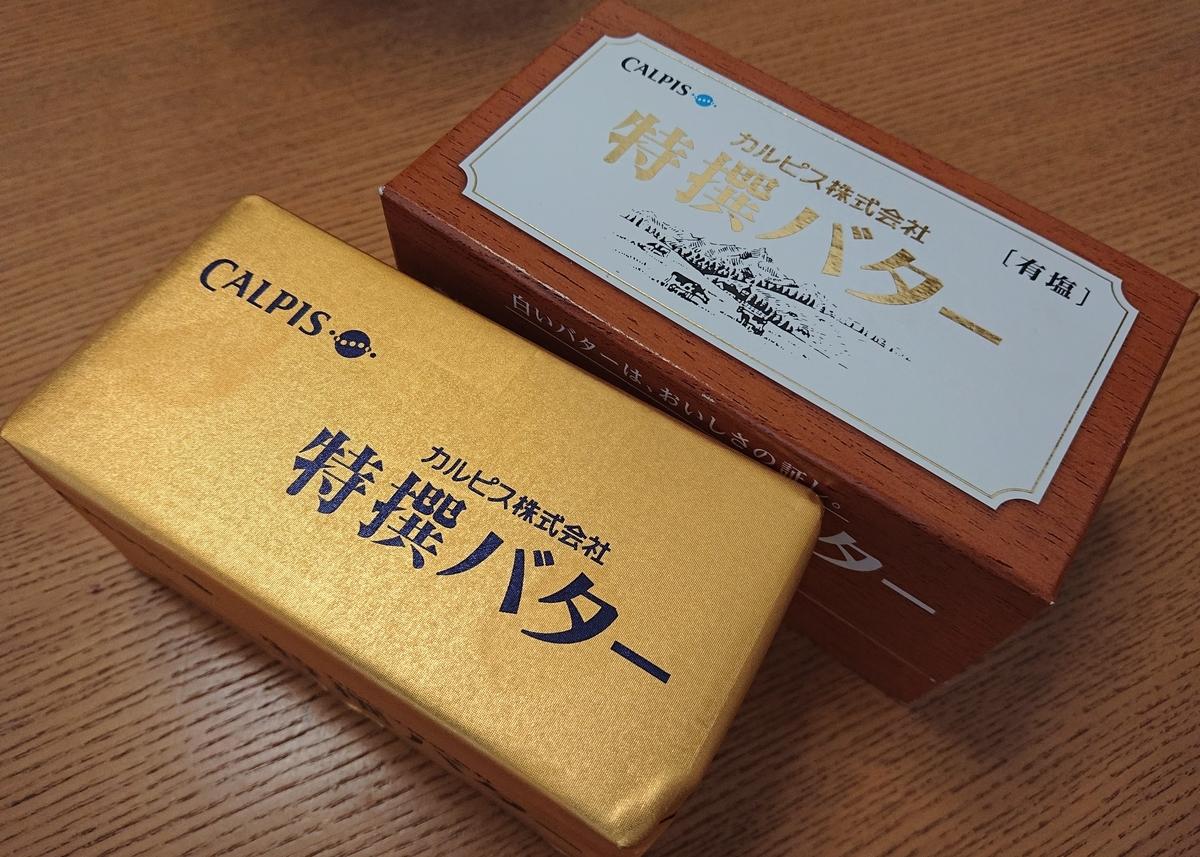 f:id:Kaimotu_Hatuji:20200813200145j:plain