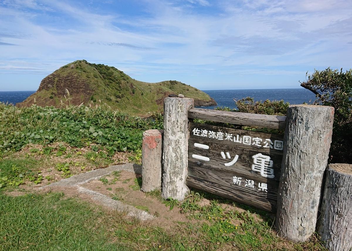 f:id:Kaimotu_Hatuji:20201013191641j:plain