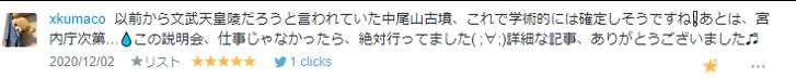 f:id:Kaimotu_Hatuji:20201203142508p:plain