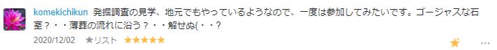 f:id:Kaimotu_Hatuji:20201203142619p:plain