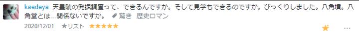 f:id:Kaimotu_Hatuji:20201203142815p:plain
