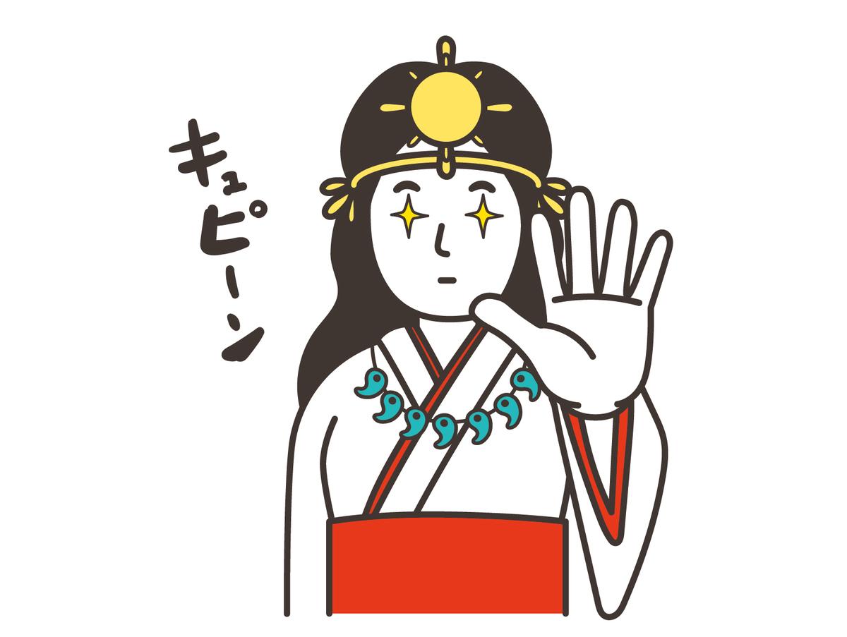 f:id:Kaimotu_Hatuji:20201205195848j:plain