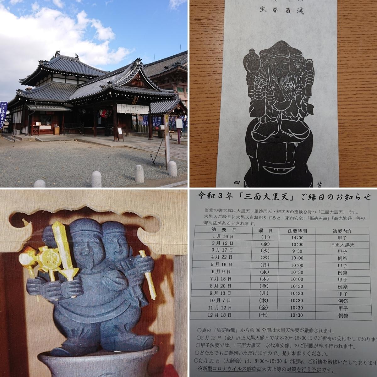 f:id:Kaimotu_Hatuji:20201225201354j:plain