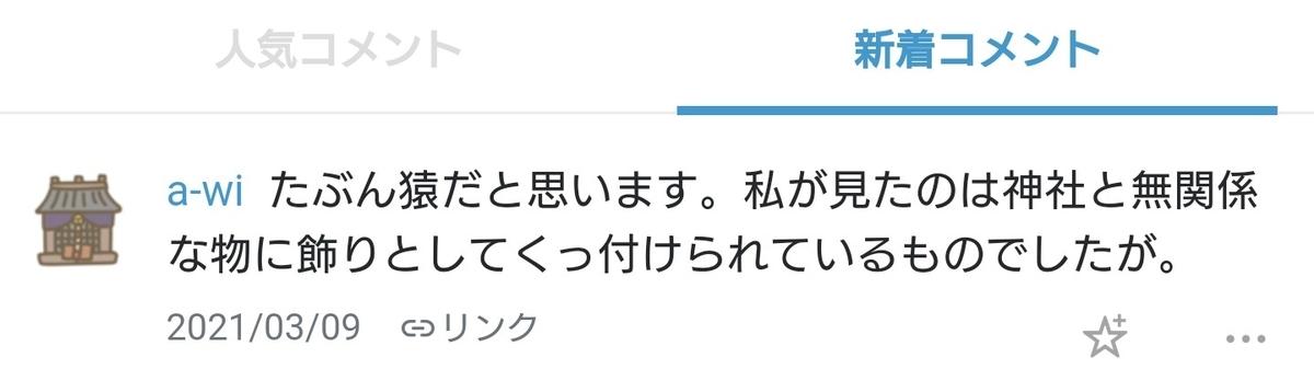 f:id:Kaimotu_Hatuji:20210309222920j:plain